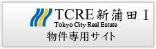 TCRE 新蒲田