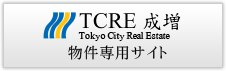 TCRE 成増