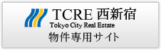TCRE 西新宿