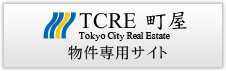 TCRE 町屋